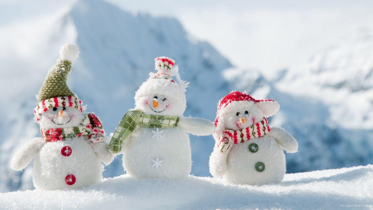 Рождественские снеговики - C Рождеством Христовым поздравительные картинки