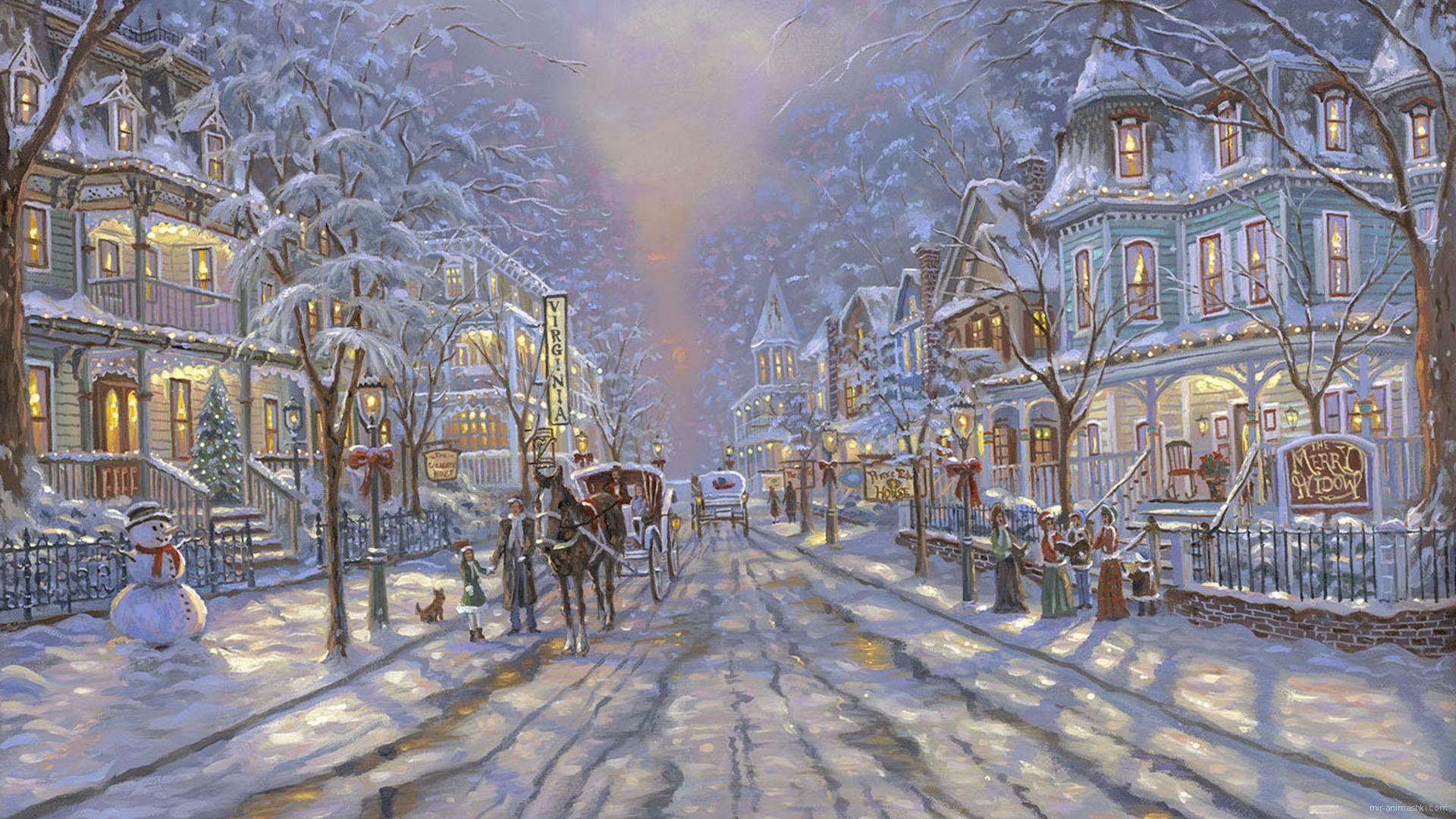 Вечер перед Рождеством - C Рождеством Христовым поздравительные картинки