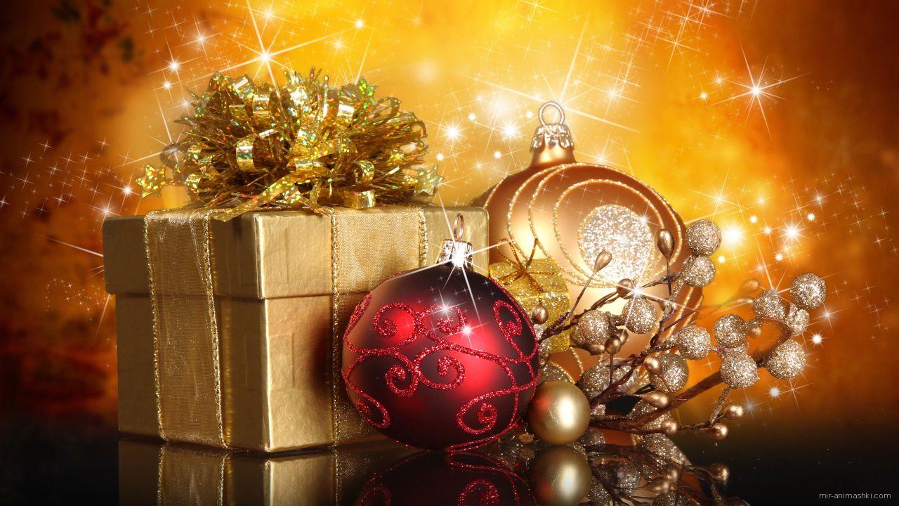 Рождественский подарок и игрушки - C Рождеством Христовым поздравительные картинки