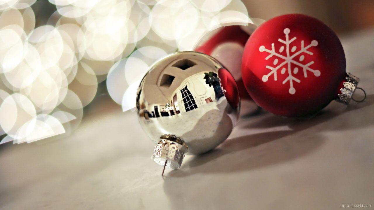 Белый шар на рождество - C Рождеством Христовым поздравительные картинки