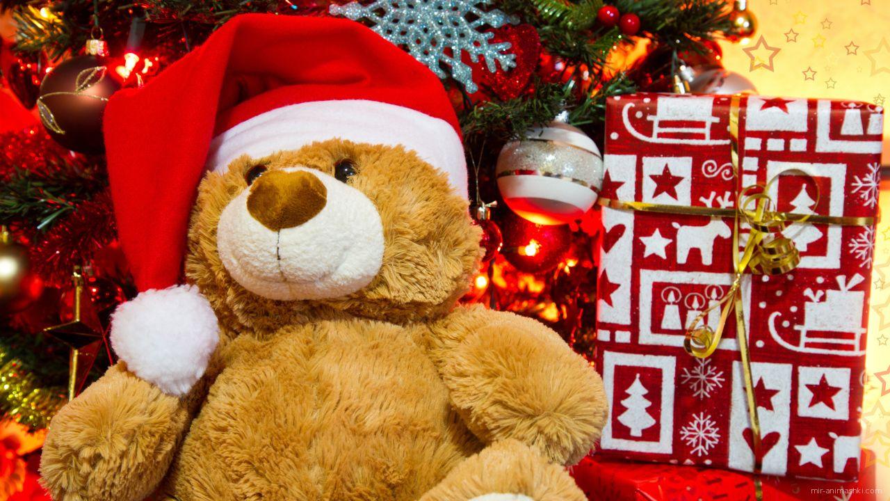 Рождественский мишка - C Рождеством Христовым поздравительные картинки