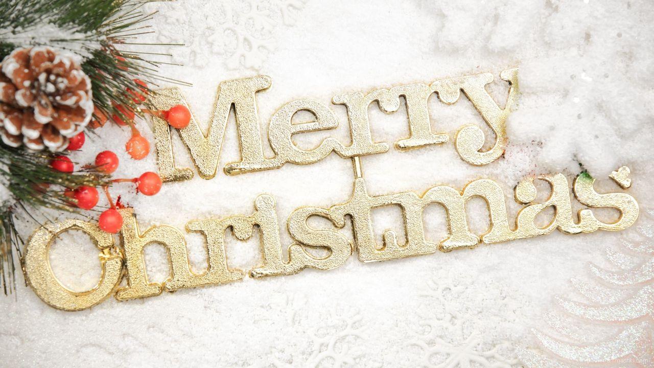 Праздник Рождества - C Рождеством Христовым поздравительные картинки