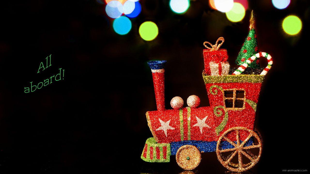 Игрушечный паровоз на рождество - C Рождеством Христовым поздравительные картинки