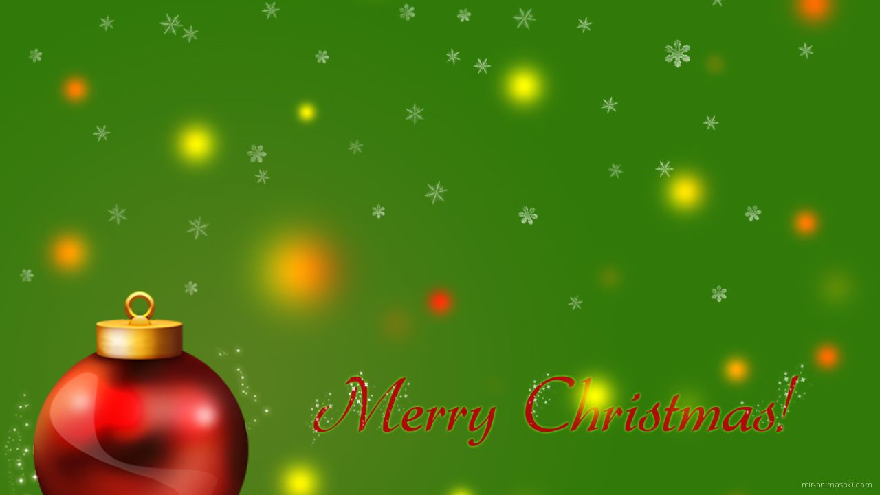 Красный ёлочный шар на зелёном фоне на рождество - C Рождеством Христовым поздравительные картинки