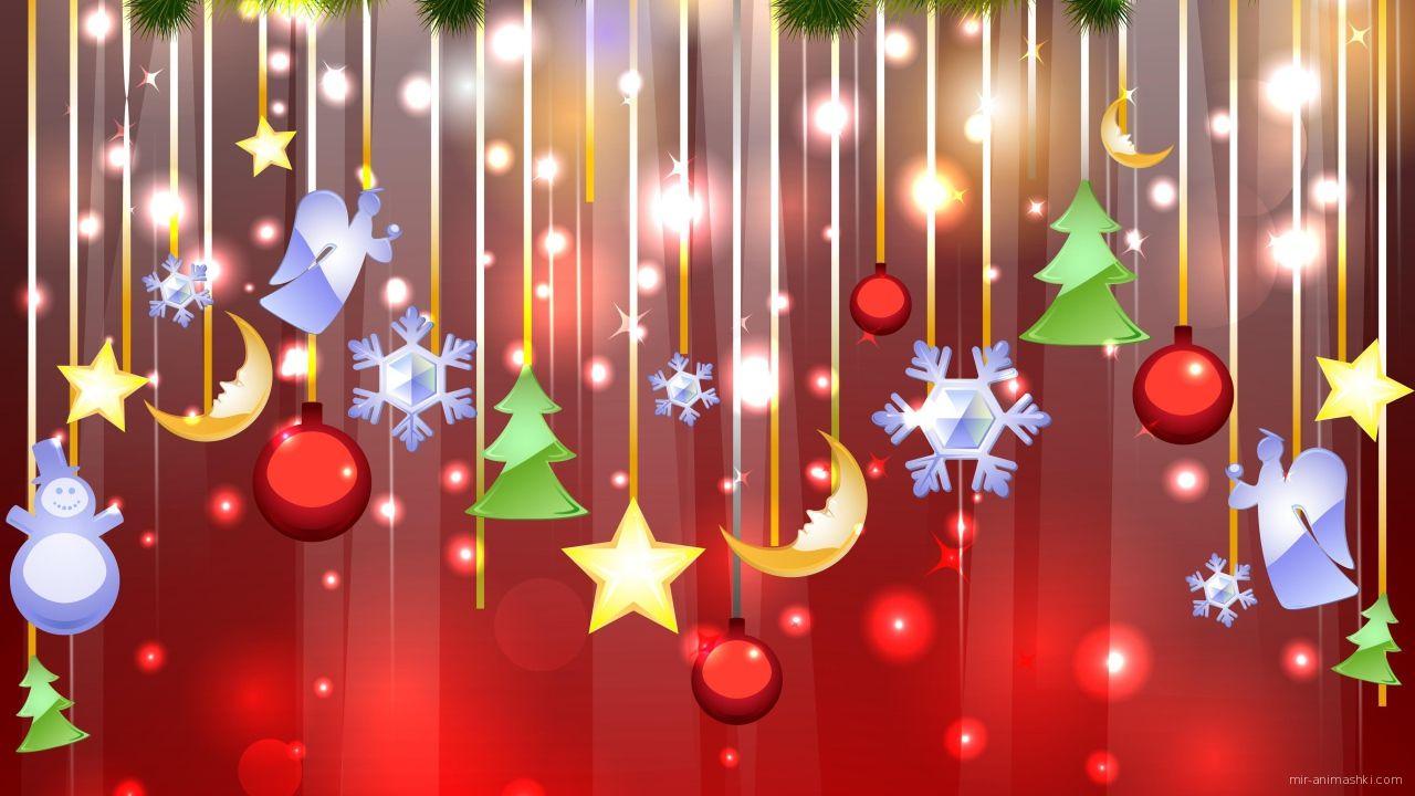 Рождественская тема - C Рождеством Христовым поздравительные картинки
