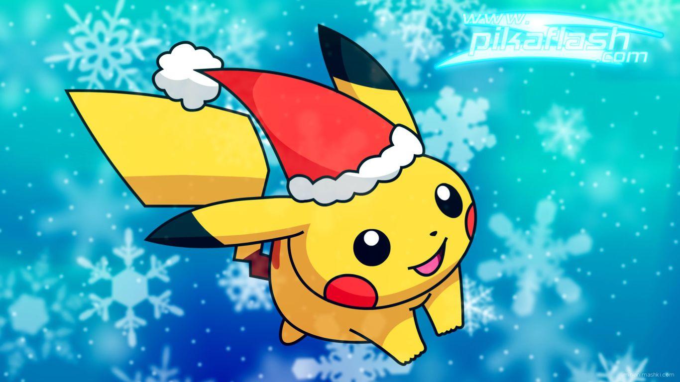 Пикачу на рождество - C Рождеством Христовым поздравительные картинки
