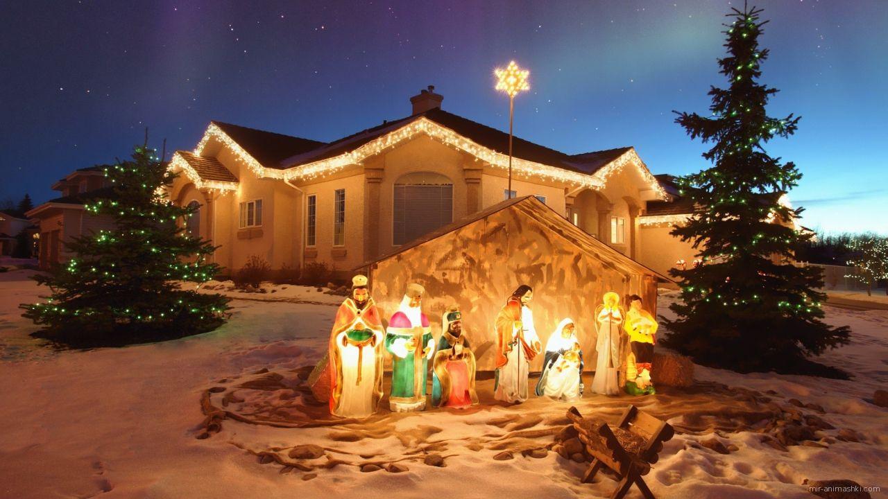 Красивый украшенный дом на рождество - C Рождеством Христовым поздравительные картинки