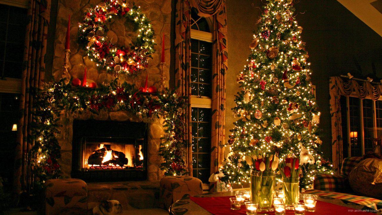Украшенный камин и елка на Рождество - C Рождеством Христовым поздравительные картинки