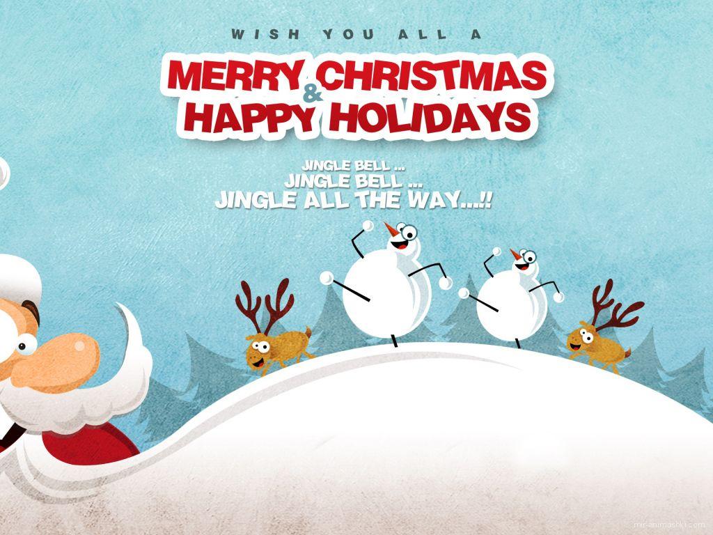 Счастливый праздник Рождество - C Рождеством Христовым поздравительные картинки