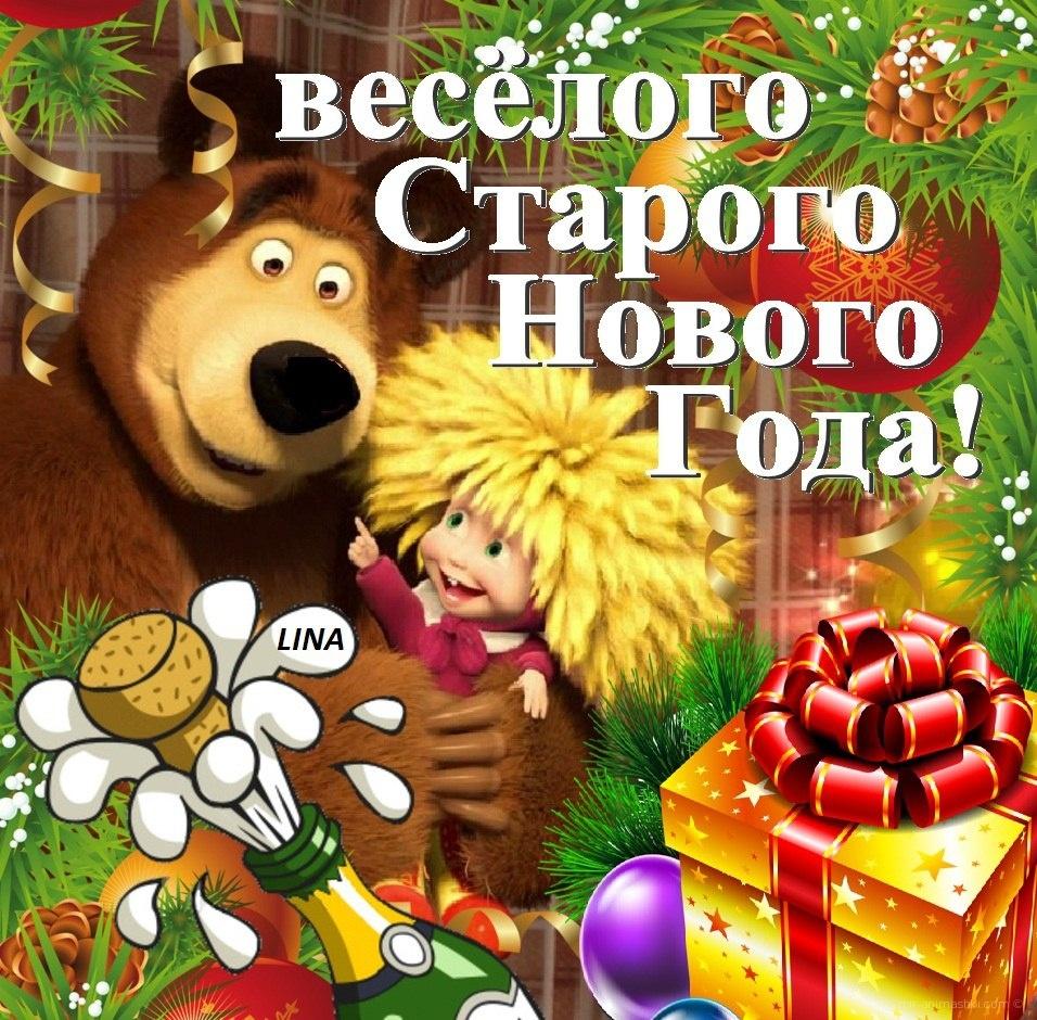 Веселого старого нового года - Cо Старым Новым годом поздравительные картинки