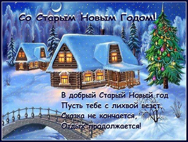 Со старом новым годам поздравляем - Cо Старым Новым годом поздравительные картинки