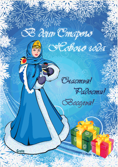 В день старого Нового года - Cо Старым Новым годом поздравительные картинки