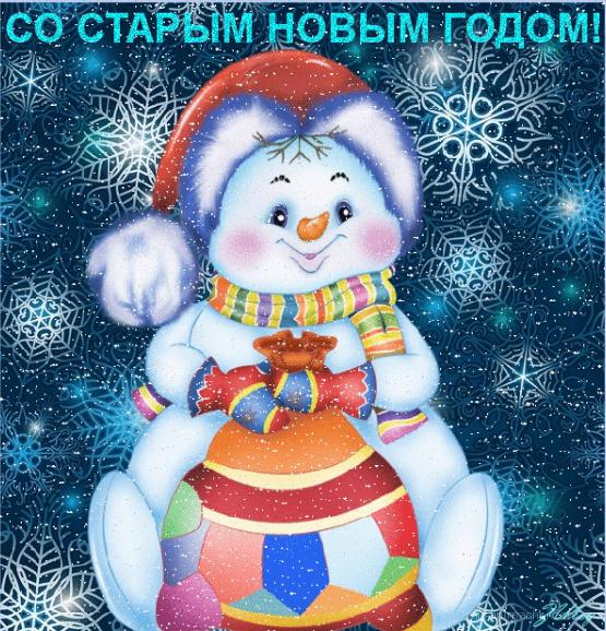 Поздравления со старым новым годом - Cо Старым Новым годом поздравительные картинки