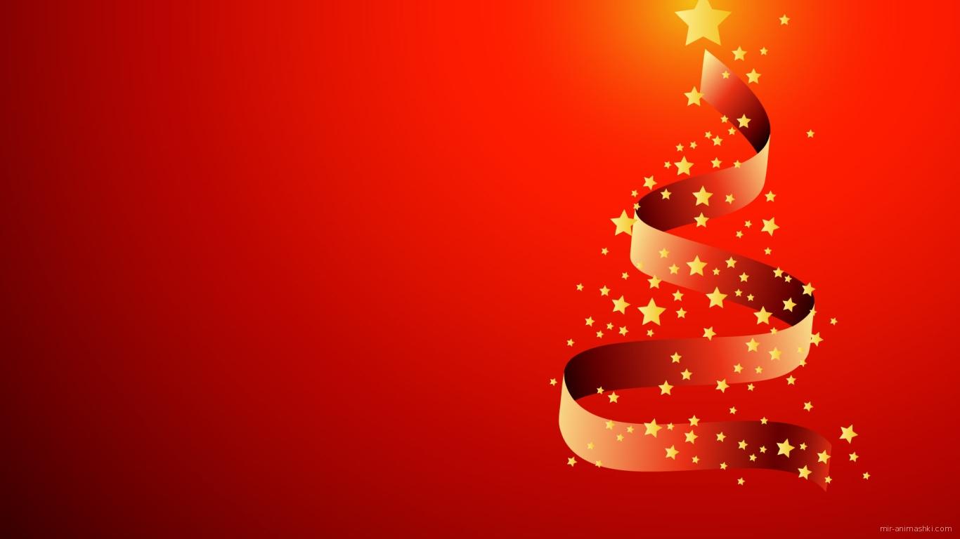 Лента в виде ёлки на красном фоне на рождество - C Рождеством Христовым поздравительные картинки