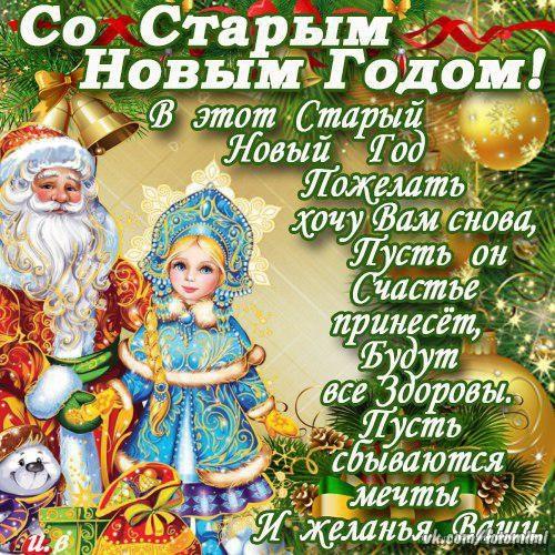 Примите наши поздравленья на Старый Новый год - Cо Старым Новым годом поздравительные картинки