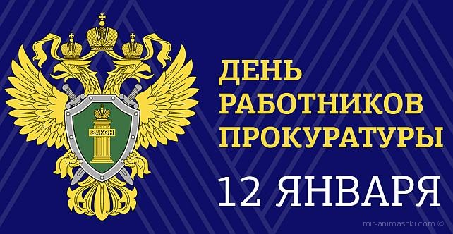 День прокуратуры 12 января - Профессиональные праздники поздравительные картинки