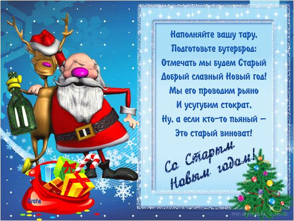 Поздравление со Старым Новым годом - Cо Старым Новым годом поздравительные картинки