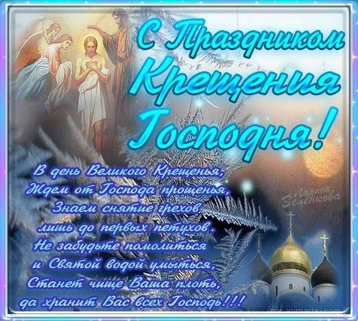 С праздником Крещения Господня 19 января - C Крещение Господне поздравительные картинки