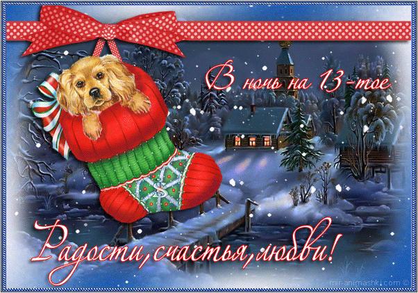 В ночь на 13-е - Cо Старым Новым годом поздравительные картинки