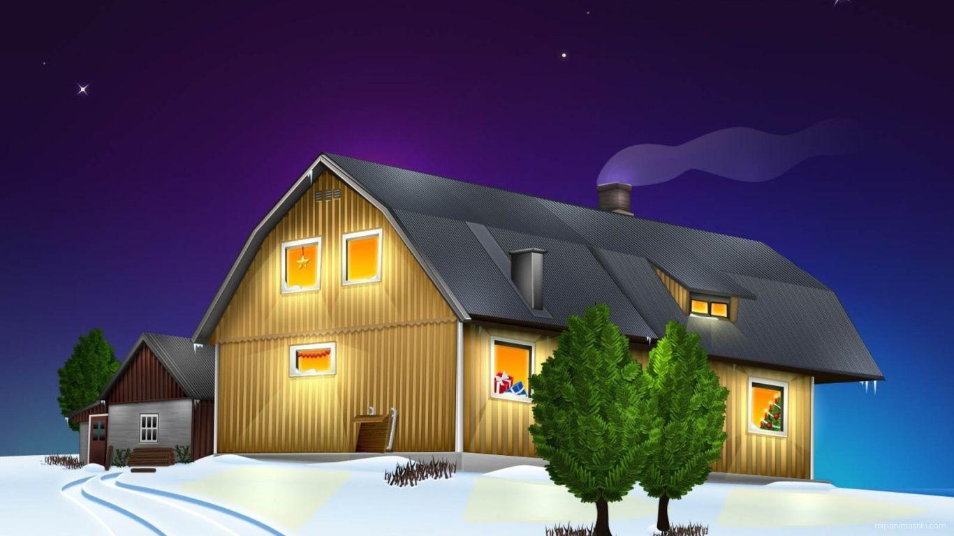 Дом с подарками на подоконнике на рождество - C Рождеством Христовым поздравительные картинки