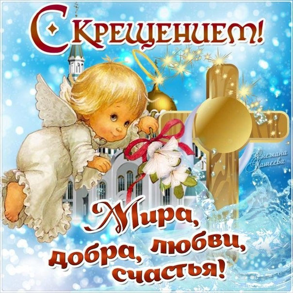 Крещение Январь Зима - C Крещение Господне поздравительные картинки