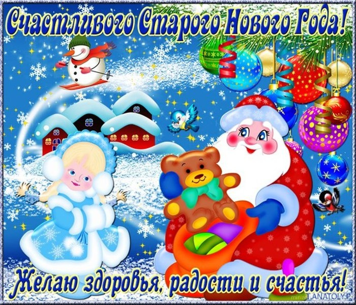 Счастливого старого нового года - Cо Старым Новым годом поздравительные картинки