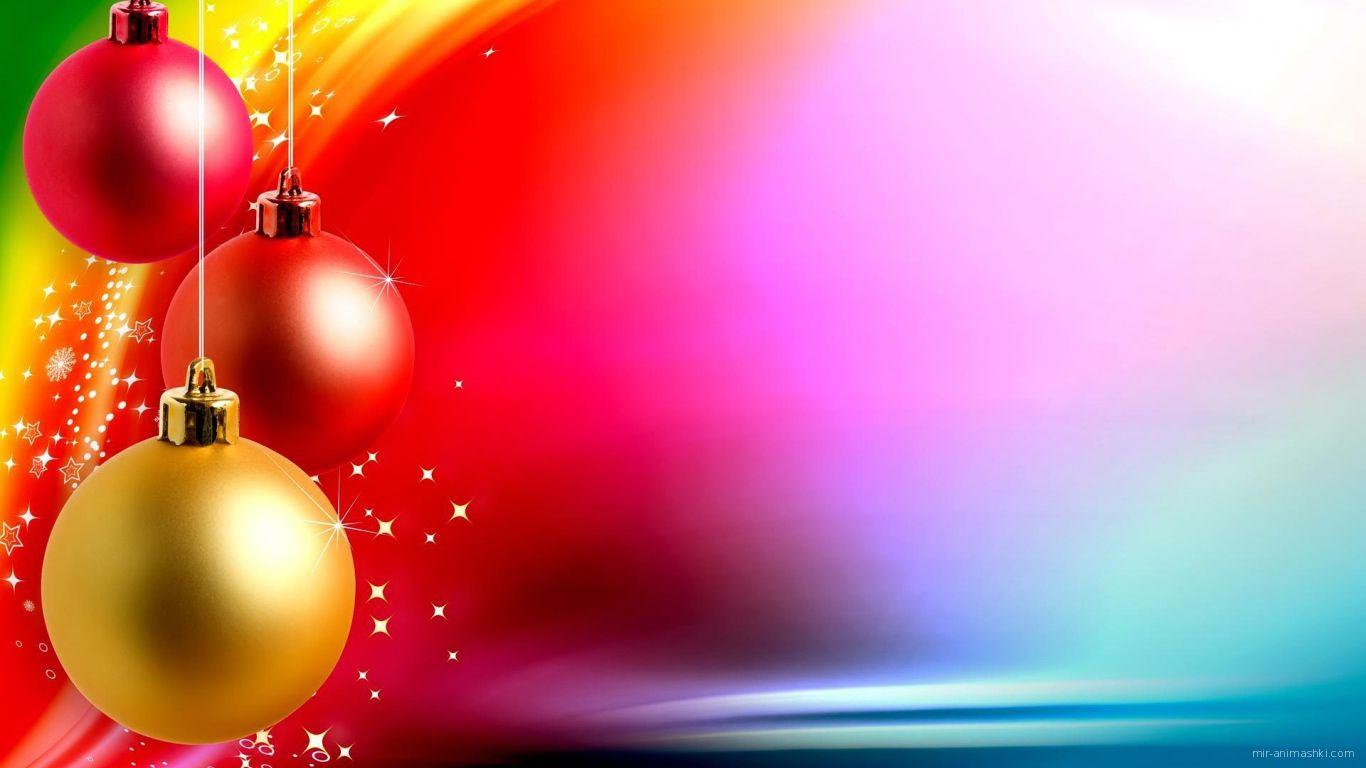 Красочные ёлочные игрушки на разноцветном фоне на рождество - C Рождеством Христовым поздравительные картинки