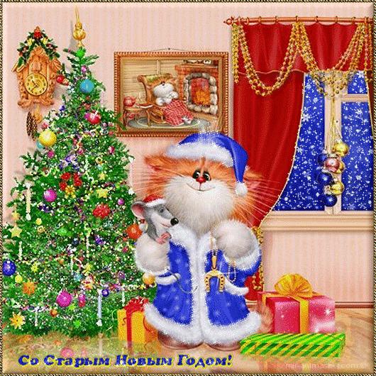 Старый Новый год - Cо Старым Новым годом поздравительные картинки