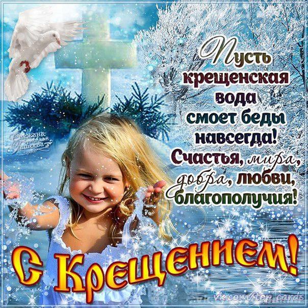Прикольная, картинки для крещение