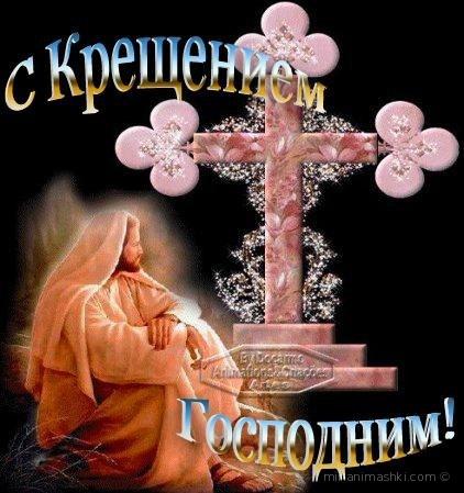 Крещение Господне 19 января - C Крещение Господне поздравительные картинки
