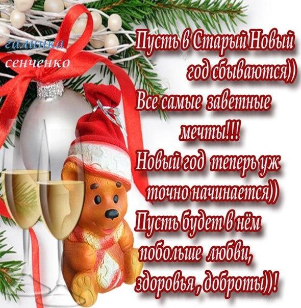 Стихи для старого нового года - Cо Старым Новым годом поздравительные картинки