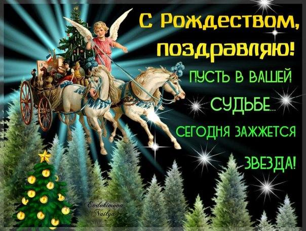 Поздравляю с Рождеством Христовым! - C Рождеством Христовым поздравительные картинки