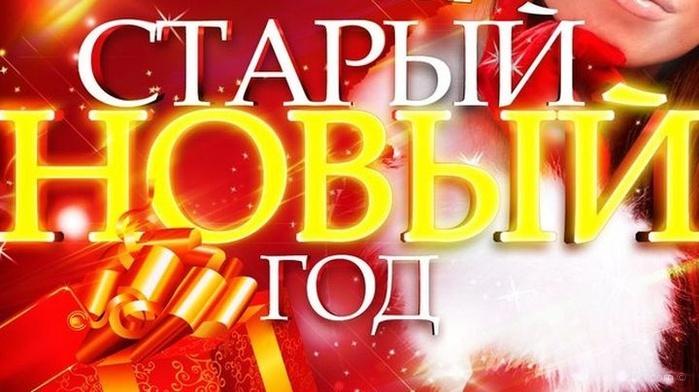Поздравляю со Старым Новым Годом - Cо Старым Новым годом поздравительные картинки