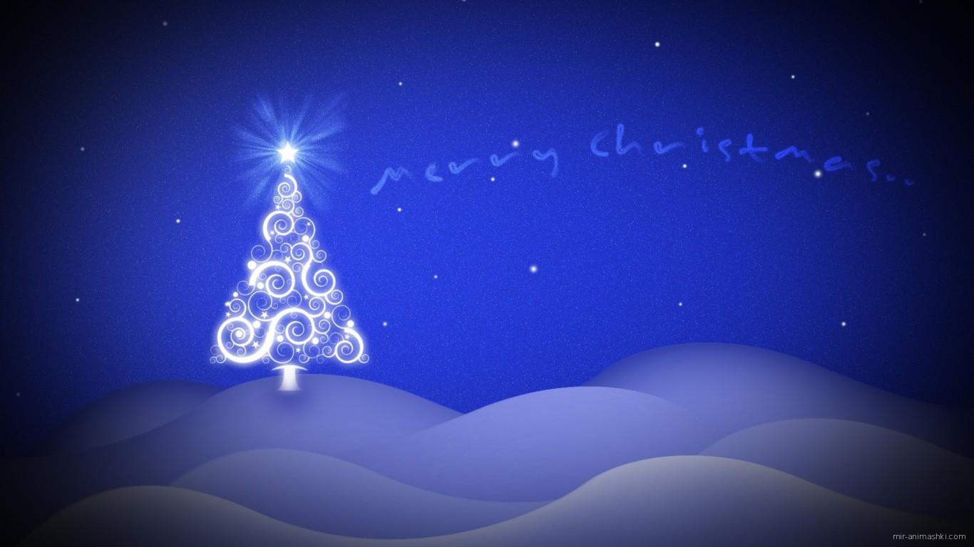 Ёлка узорами на синем фоне на рождество - C Рождеством Христовым поздравительные картинки