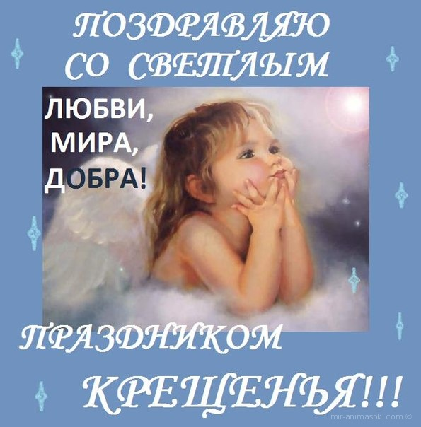 Поздравляю со светлым праздником Крещения - C Крещение Господне поздравительные картинки