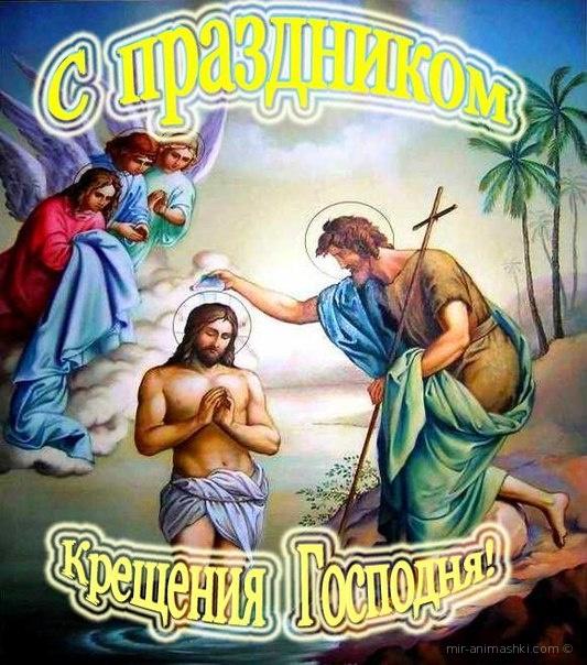 С праздником Крещения Господня - C Крещение Господне поздравительные картинки