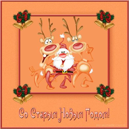 со Старым Новым годом с оленями - Cо Старым Новым годом поздравительные картинки