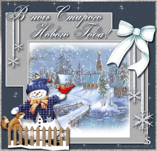 В ночь Старого Нового года - Cо Старым Новым годом поздравительные картинки
