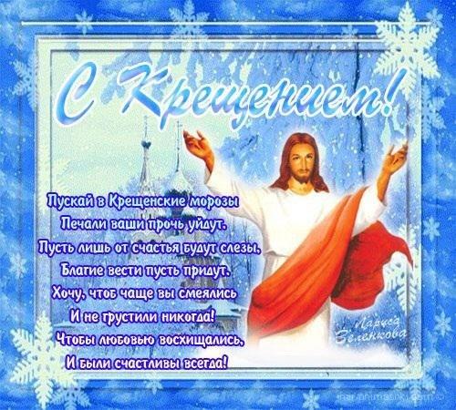 С крещением поздравления - C Крещение Господне поздравительные картинки