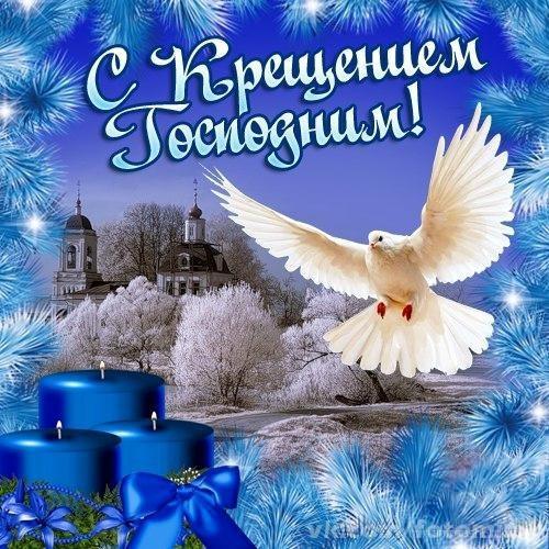 19 января - Крещение Господне - C Крещение Господне поздравительные картинки