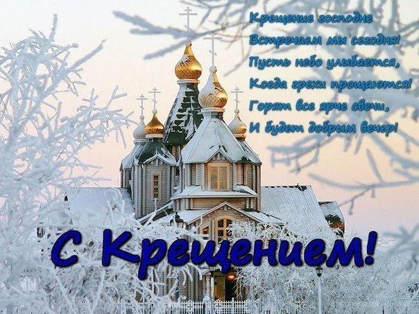 Фото открытки с наступающим крещением, января