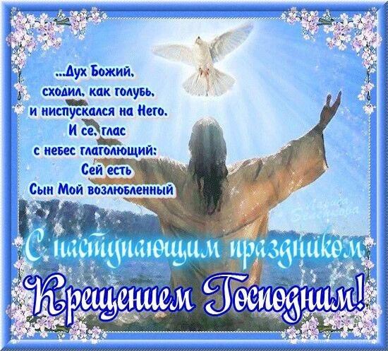 19 января Крещение Господне! - C Крещение Господне поздравительные картинки