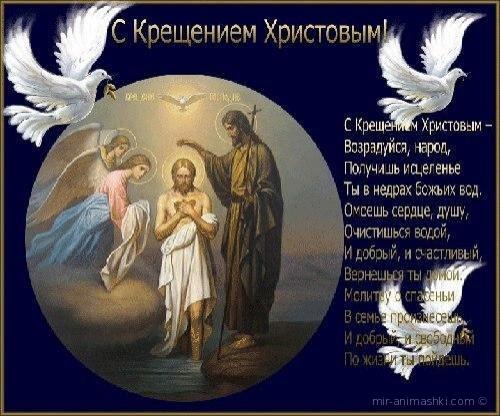 С Крещением Христовым - C Крещение Господне поздравительные картинки
