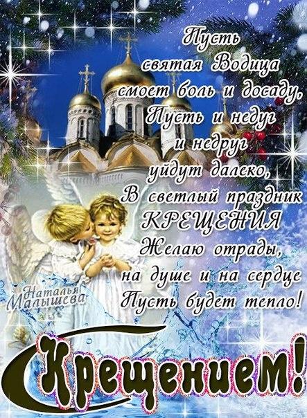 С Крещением Господним - C Крещение Господне поздравительные картинки