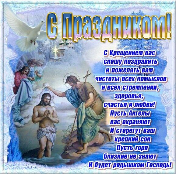 Поздравления с Крещением Господним 2019 — красивые открытки, картинки, короткие поздравления