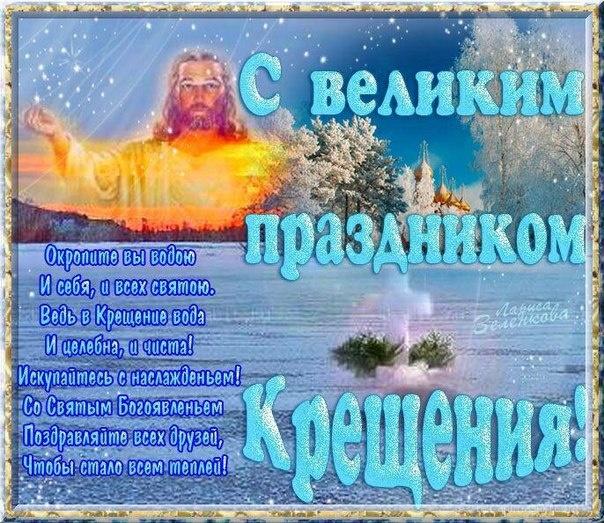 С великим праздником Крещения - C Крещение Господне поздравительные картинки