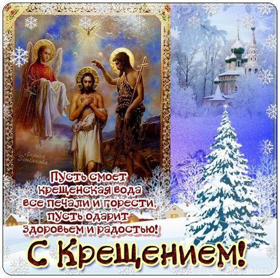 Красивые поздравительные открытки с крещением господним 142