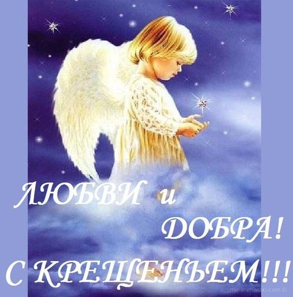 Поздравление с днем ангела крестному 9