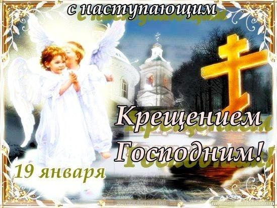 С наступающим Крещения Господня 19 января - C Крещение Господне поздравительные картинки