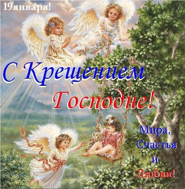 С Крещение господне 19 января - C Крещение Господне поздравительные картинки